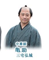 「三宅弘城」の画像検索結果